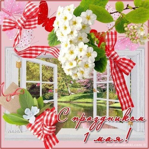 Открытка с праздником 1 мая с цветами - Поздравления с 1 мая поздравительные картинки