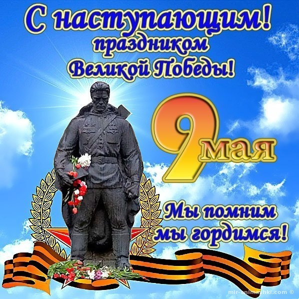 Пожелания на 9 мая в открытках - С Днём Победы 9 мая поздравительные картинки