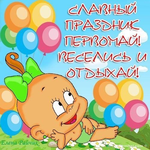 С праздником 1 Мая старая открытка - Поздравления с 1 мая поздравительные картинки