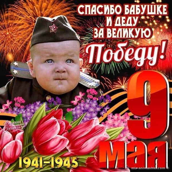 Открытки дедушке с Днем Победы 9 мая - С Днём Победы 9 мая поздравительные картинки