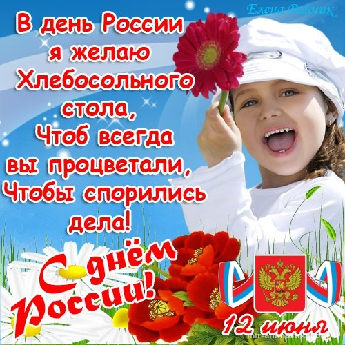 Поздравления в открытках с Днем Независимости России - С днем России поздравительные картинки