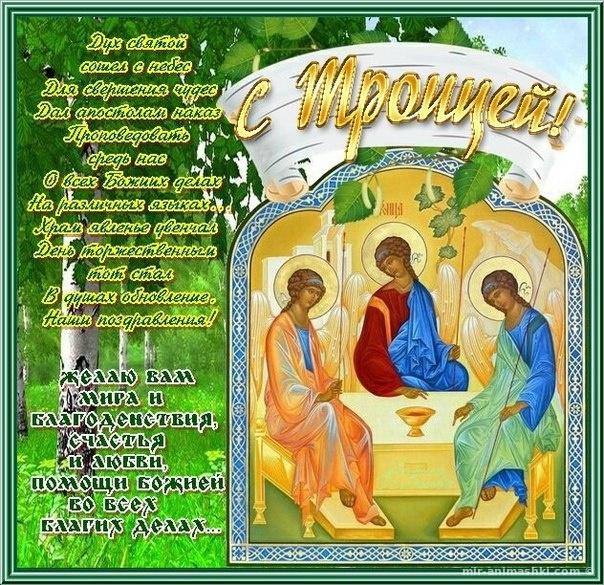 Скачать открытки на Святую Троицу - С Троицей поздравительные картинки