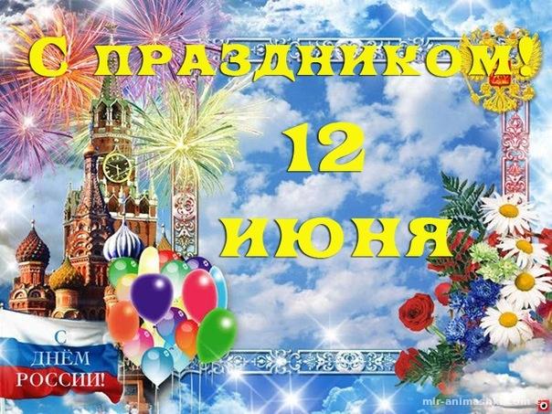 Картинка с днем России - С днем России поздравительные картинки