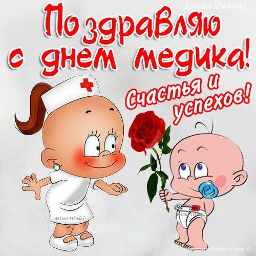 Открытки с Днем Медика - С днем медика поздравительные картинки