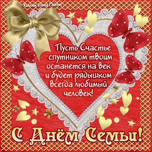 Скачать открытки с Международным Днем Семьи - С днем семьи, любви и верности поздравительные картинки