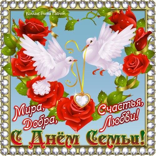 Красивые открытки с Международным Днем Семьи - С днем семьи, любви и верности поздравительные картинки