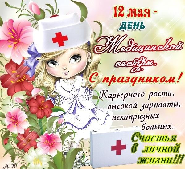 Поздравительная открытка с днем медицинской сестры - С днем медика поздравительные картинки