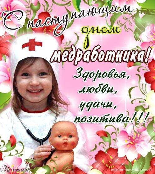 Картинка с Днем медика - С днем медика поздравительные картинки