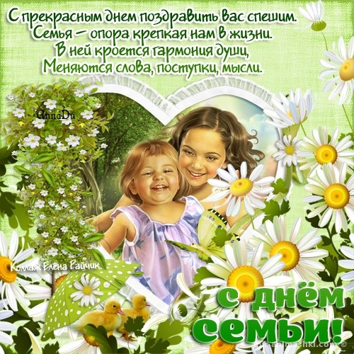Картинка на день семьи - С днем семьи, любви и верности поздравительные картинки