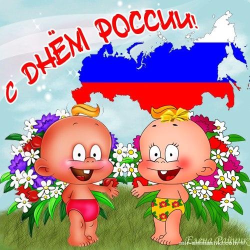 этих день россии поздравления картинки смешные популярность, путь успеху