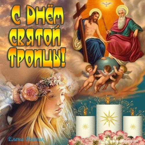 Святая Троица картинки - С Троицей поздравительные картинки