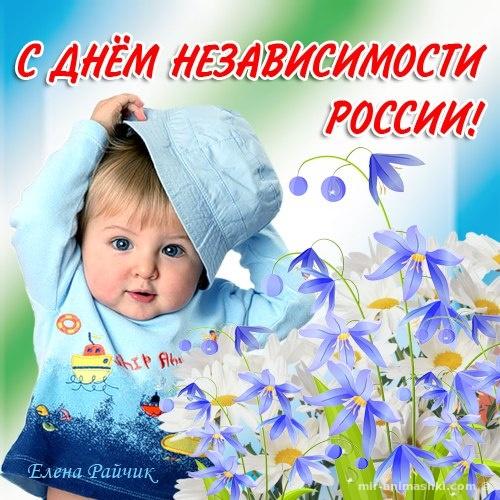 Прикольные открытки с Днем Независимости России - С днем России поздравительные картинки