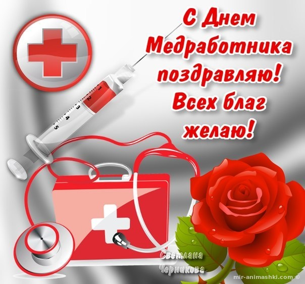 Муз открытка с днем медика