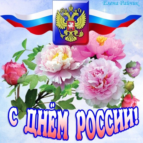 Поздравления в картинках с Днем Независимости России - С днем России поздравительные картинки