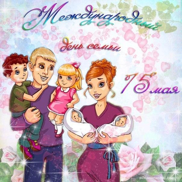 Открытка к празднику День семьи - С днем семьи, любви и верности поздравительные картинки