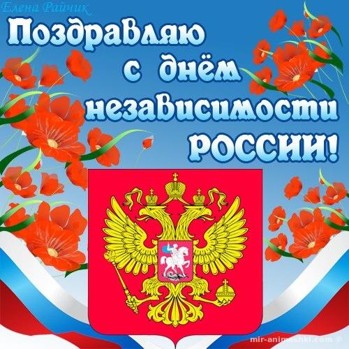 Скачать открытки с Днем Независимости России - С днем России поздравительные картинки