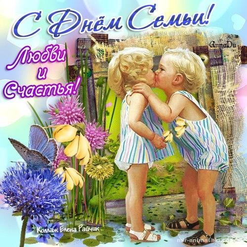 Поздравления в открытках с Днем Семьи - С днем семьи, любви и верности поздравительные картинки