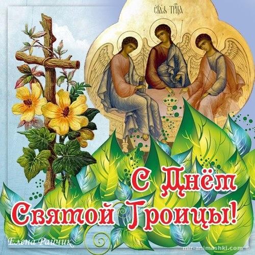 Поздравительные картинки с Троицей - С Троицей поздравительные картинки