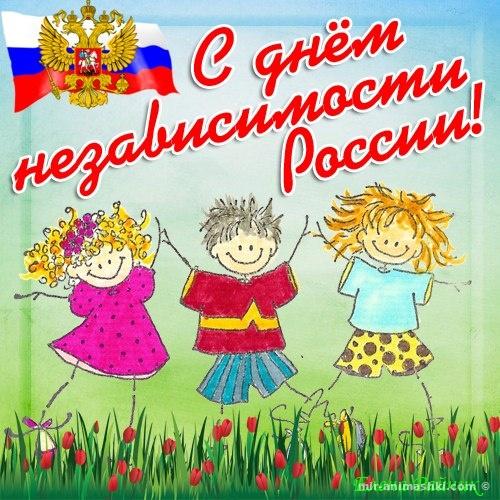 Поздравительная открытка с днем России - С днем России поздравительные картинки