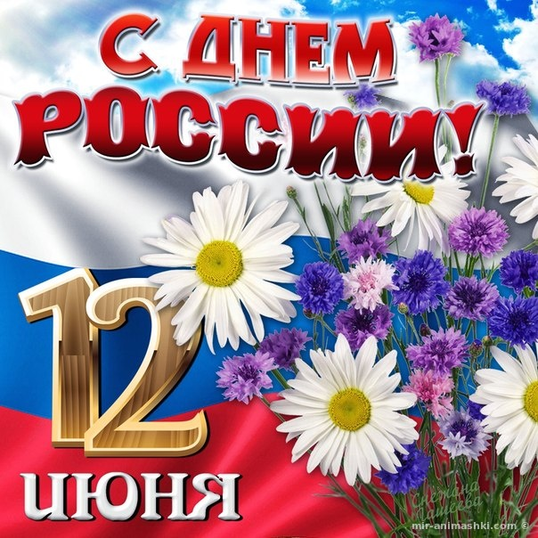 Поздравительная открытка к дню Росси - С днем России поздравительные картинки