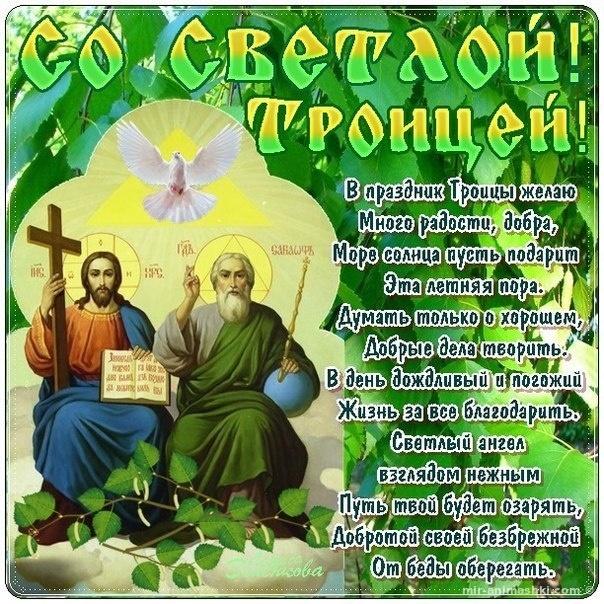 Картинки со стихами на праздник Троица - С Троицей поздравительные картинки