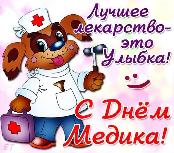 Скачать открытки с Днем Медика - С днем медика поздравительные картинки