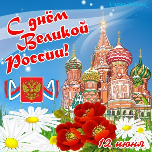 Поздравительная картинка с днем России - С днем России поздравительные картинки