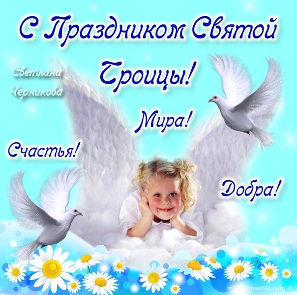 Поздравления в картинках на Святую Троицу - С Троицей поздравительные картинки