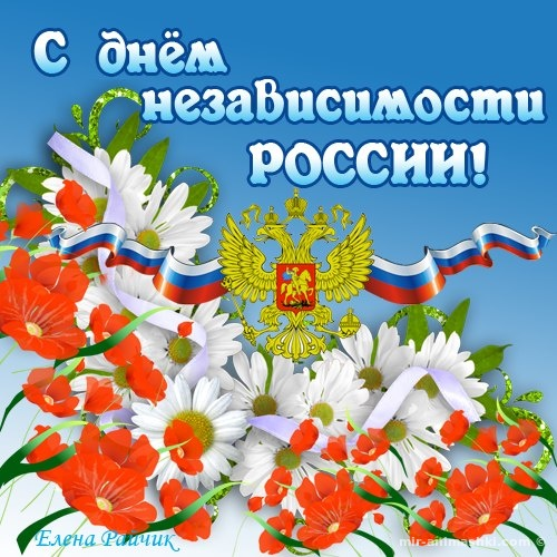 Скачать картинки с Днем Независимости России - С днем России поздравительные картинки