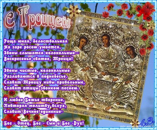 Со светлым праздником Святой Троицы - С Троицей поздравительные картинки