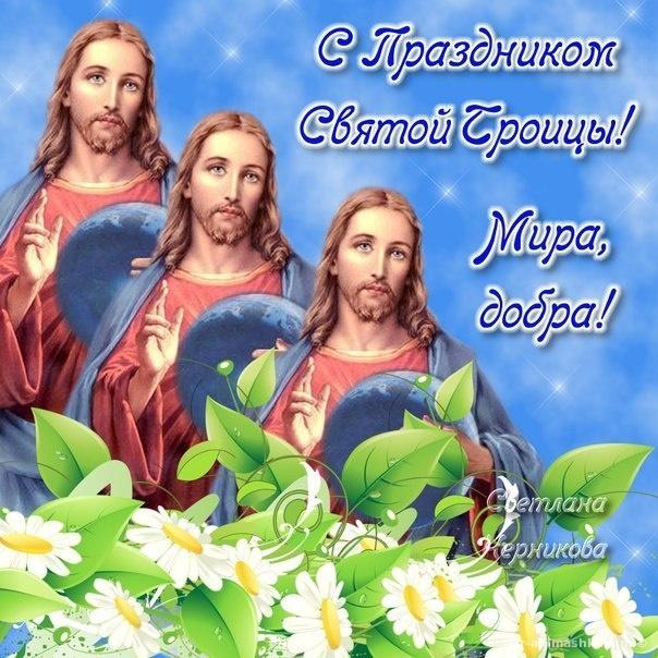 Картинка праздник Троица - С Троицей поздравительные картинки