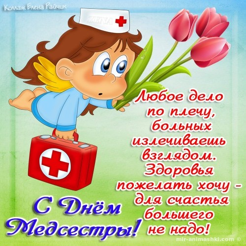 Поздравления с днем медицинской сестры - С днем медика поздравительные картинки