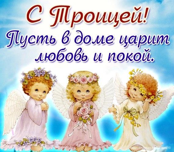 Картинки на Святую Троицу - С Троицей поздравительные картинки