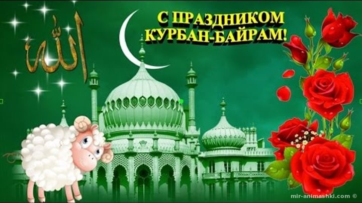 Поздравления на праздник «Курбан Байрам» в картинках - Курбан Байрам - Ид аль Адха поздравительные картинки
