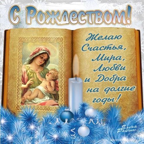 Открытки с Богородицей на Рождество Христово - C Рождеством Христовым поздравительные картинки
