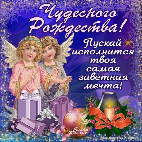 Поздравления с рождеством картинки - C Рождеством Христовым поздравительные картинки