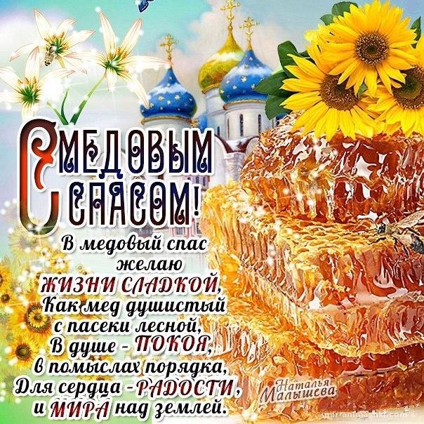 Поздравительная открытка к медовому спасу - С Медовым Спасом поздравительные картинки