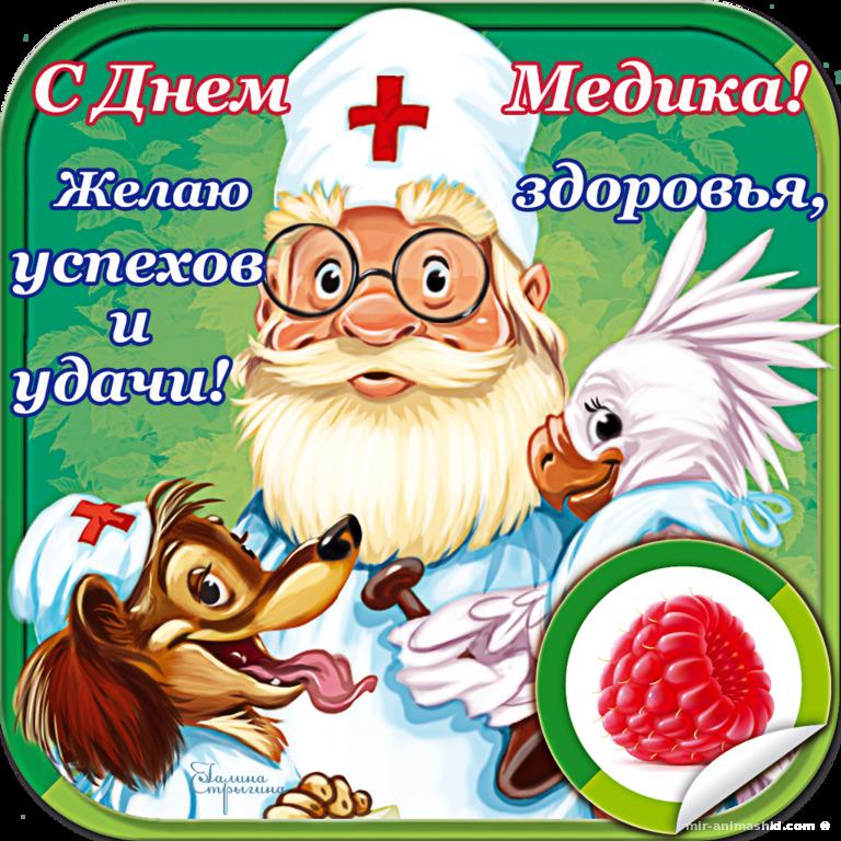 Прикольная открытка на день медика - С днем медика поздравительные картинки