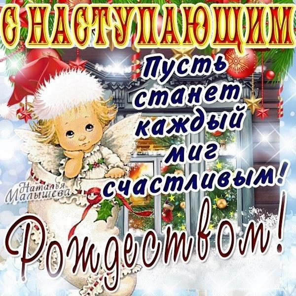 Открытки с наступающим Рождеством - C Рождеством Христовым поздравительные картинки
