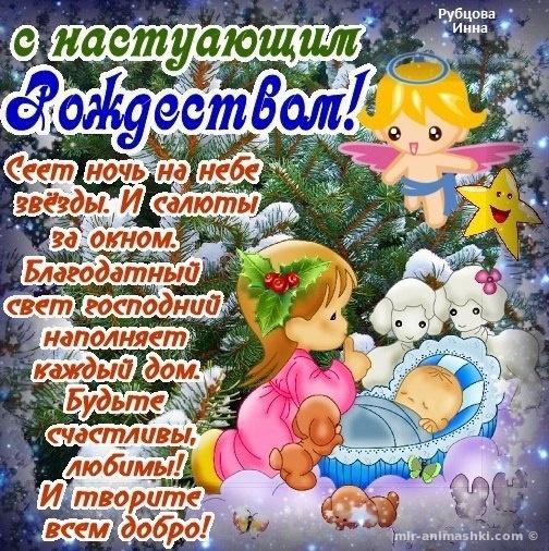 Яркие картинки с наступающим Рождеством - C Рождеством Христовым поздравительные картинки