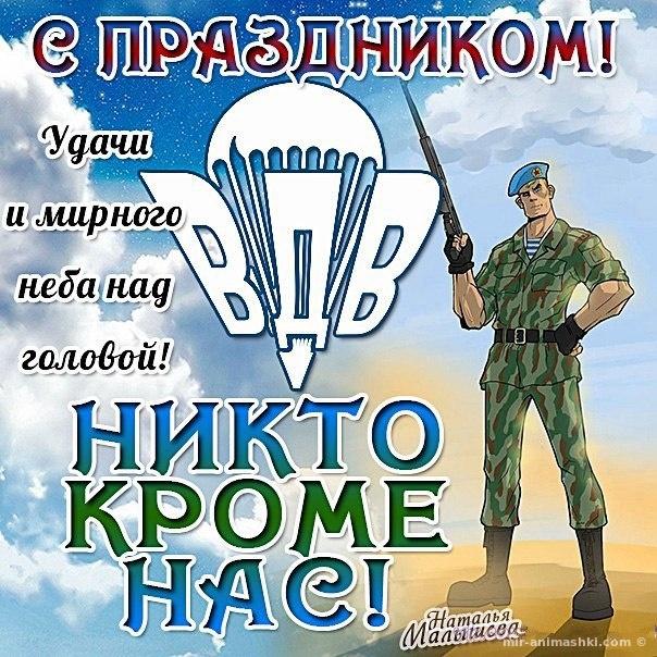 Поздравительная открытка десантура с праздником - С днём ВДВ (Воздушно-десантных войск) поздравительные картинки