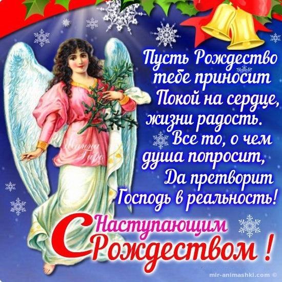 Яркие открытки с наступающим Рождеством - C Рождеством Христовым поздравительные картинки