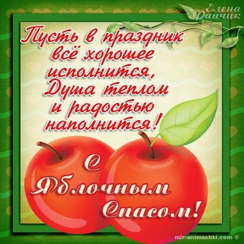 Открытка на Яблочный Спас - С Яблочным Спасом поздравительные картинки