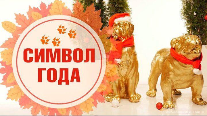 Собаки из золота - C Новым годом  2019 поздравительные картинки