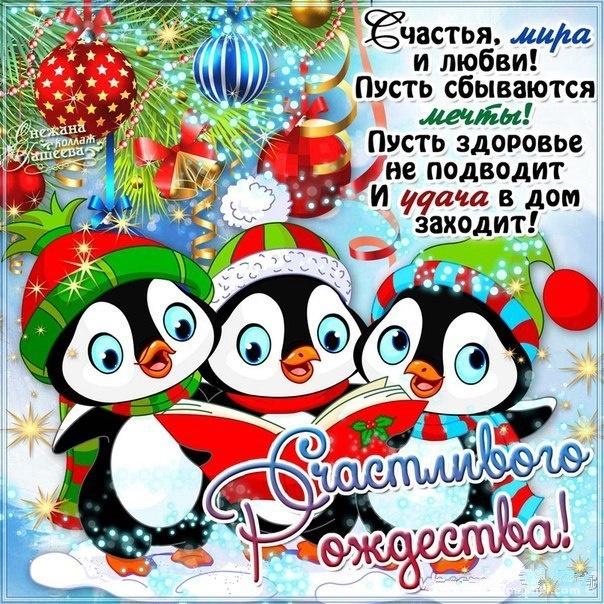 Картинки на Рождество Христово - C Рождеством Христовым поздравительные картинки