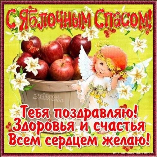Яблочный Спас праздничная открытка - С Яблочным Спасом поздравительные картинки