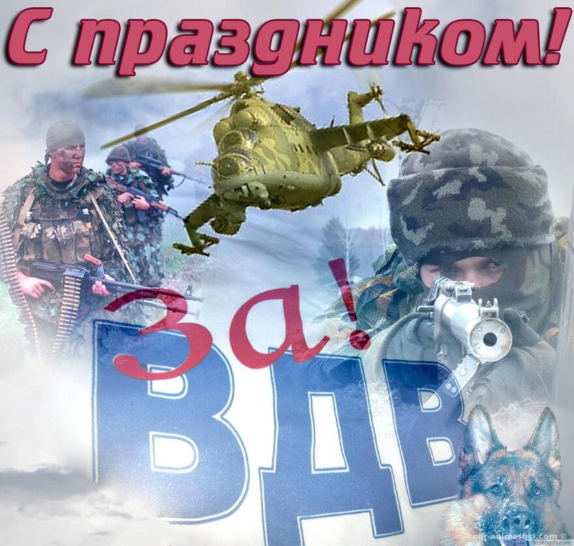 Открытка на день ВДВ - 2 августа - С днём ВДВ (Воздушно-десантных войск) поздравительные картинки