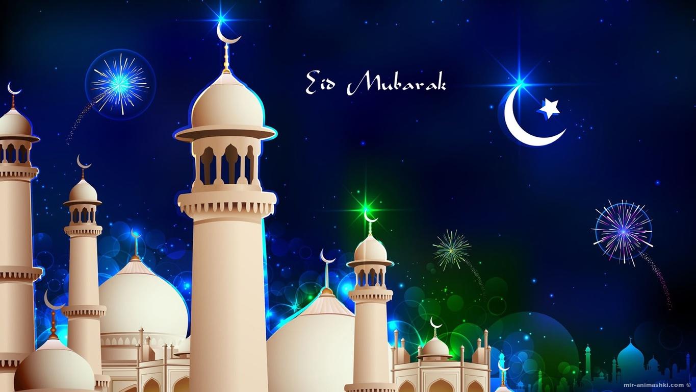 Открытки с праздником Ромадан - Ураза-байрам -  Ид аль-Фитр поздравительные картинки