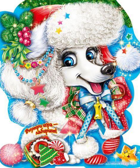 Открытки на Новый год 2018 с Собакой. - картинки, открытки ...