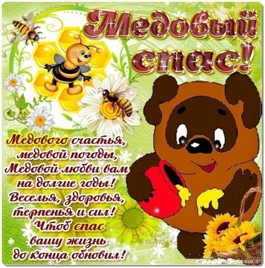 Поздравление с медовым спасом на украинском языке